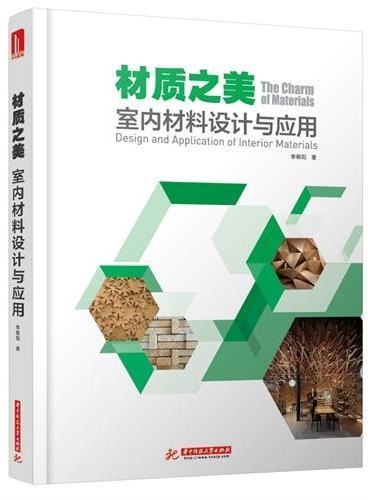 材质之美 室内材料设计与应用