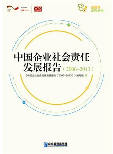 中国企业社会责任发展报告(2006~2013)