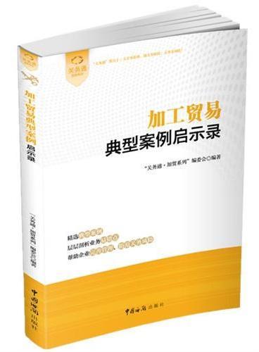 加工贸易典型案例启示录(讲解海关总署第219号令等加贸最新政策)