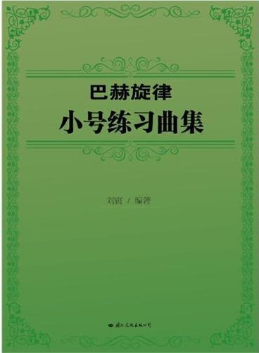 巴赫旋律:小号练习曲集(一本专为小号(Trumpet)、富鲁格号(Flugelhorn)或高音小号(Piccolo Trumpet)改编的练习曲集)