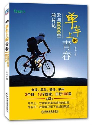 单车上的青春·欧洲8000里骑行记