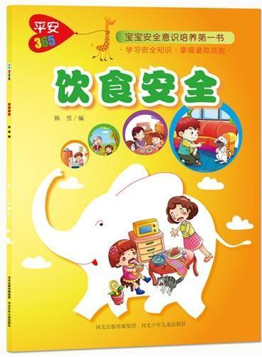 饮食安全.平安365(图文并茂,寓教于乐,亲子共读,宝宝安全第一书。)