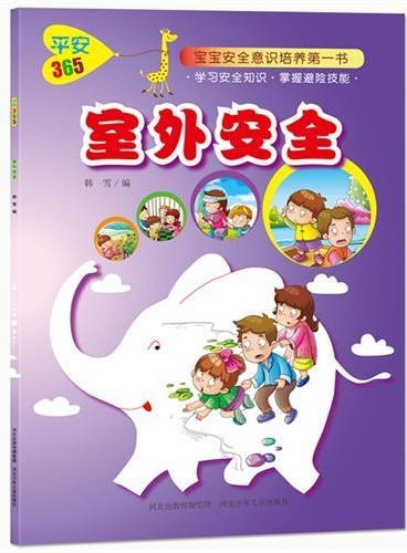室外安全.平安365(图文并茂,寓教于乐,亲子共读,宝宝安全第一书。)