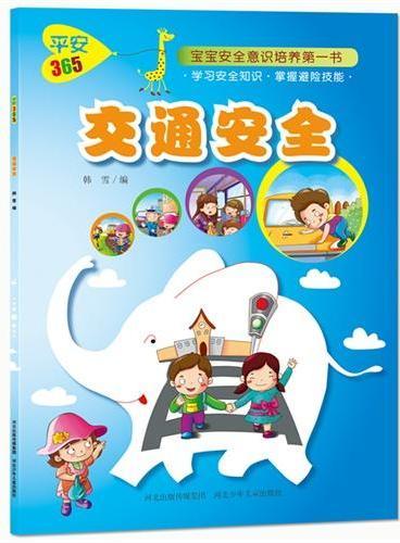 交通安全.平安365(图文并茂,寓教于乐,亲子共读,宝宝安全第一书。)