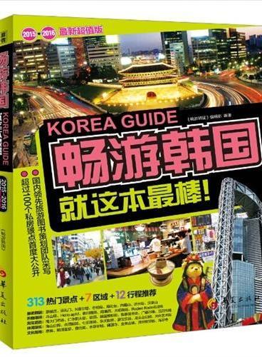 畅游韩国(2015—2016最新超值版,市场占有率第一的旅游团队,为您的出境游韩国私人定制完美行程)