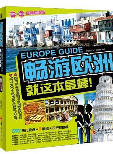 畅游欧洲(2015—2016最新超值版,市场占有率第一的旅游团队,为您的出境游欧洲私人定制完美行程)