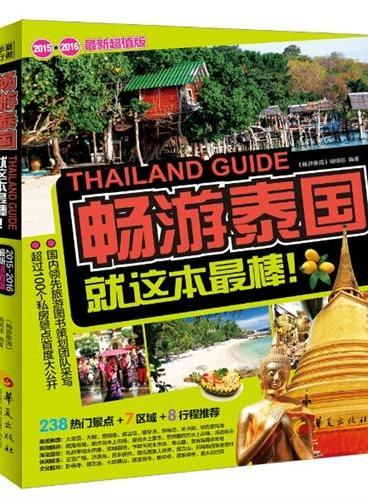 畅游泰国(2015—2016最新超值版,市场占有率第一的旅游团队,为您的出境游泰国私人定制完美行程)