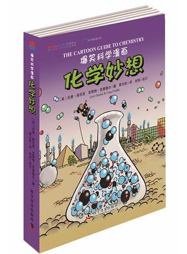 爆笑科学漫画—化学妙想(中英文双语版)