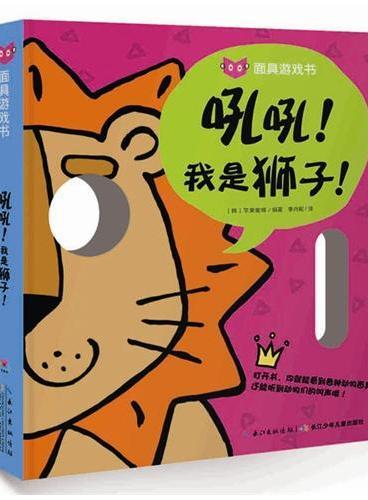 面具游戏书:吼吼!我是狮子!(1秒钟变动物——猴子、青蛙、狮子、小鸟,4种动物面具对应4种动物叫声,幼儿面具游戏的绝佳道具,想象力和创造力无限激发!)