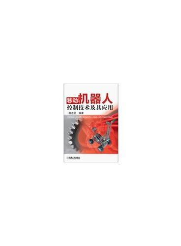 移动机器人控制技术及其应用