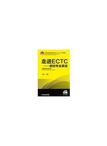 走进ECTC--数控专业英语(中等职业教育机械类专业改革创新示范教材)
