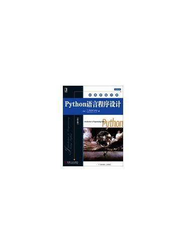 Python语言程序设计(英文版,作者全新编写针对Python程序设计的权威教材)