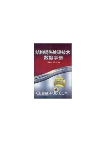 结构钢热处理技术数据手册