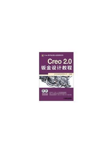 Creo 2.0钣金设计教程