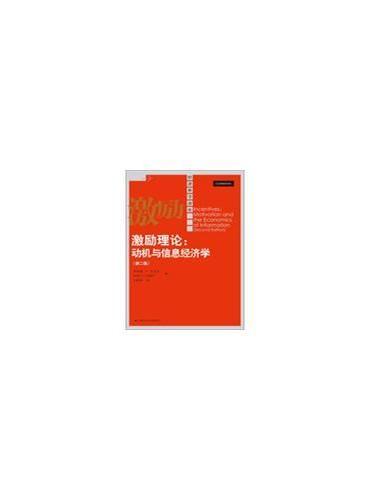 激励理论:动机与信息经济学(第二版)(经济科学译库)