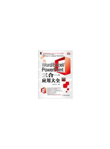 Word/Excel/PowerPoint三合一应用大全(Office办公无忧)