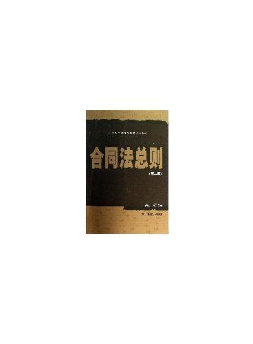 合同法总则(第二版)(21世纪法学研究生参考书系列)