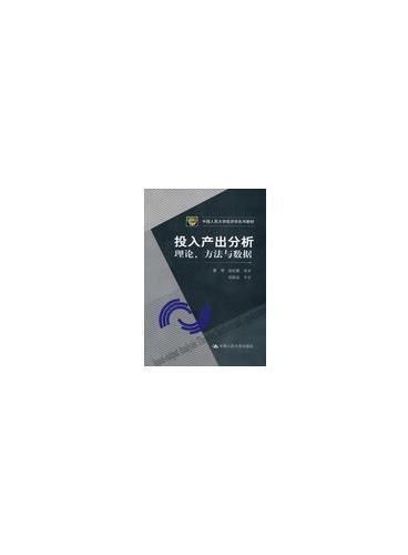 投入产出分析:理论、方法与数据(中国人民大学经济学系列教材)