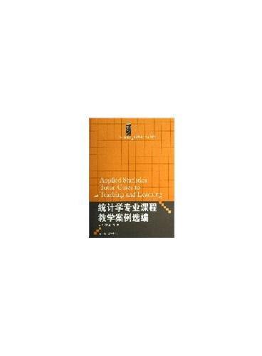 统计学专业课程教学案例选编(21世纪统计学系列教材)