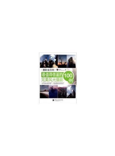 最值得借鉴的完美风光摄影100例(全彩)