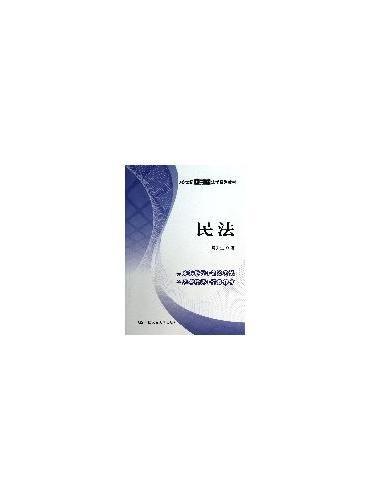 民法(21世纪应用型法学系列教材)