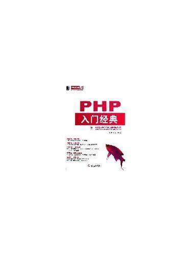 PHP入门经典(华章程序员书库入门经典,学练结合实战精通,视频讲解易学易懂,互动学习轻松过关。)