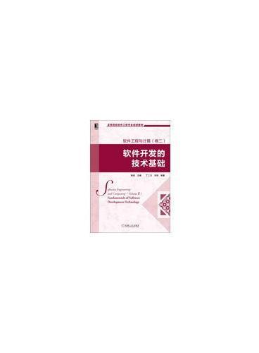 软件工程与计算(卷二):软件开发的技术基础