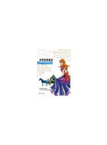 青少年美绘版经典名著书库:世界经典童话