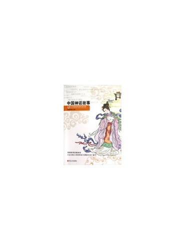 青少年美绘版经典名著书库:中国神话故事