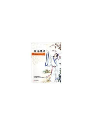 青少年美绘版经典名著书库:唐诗精选