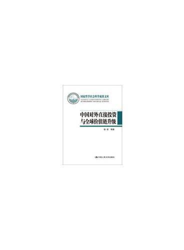 中国对外直接投资与全球价值链升级(国家哲学社会科学成果文库)