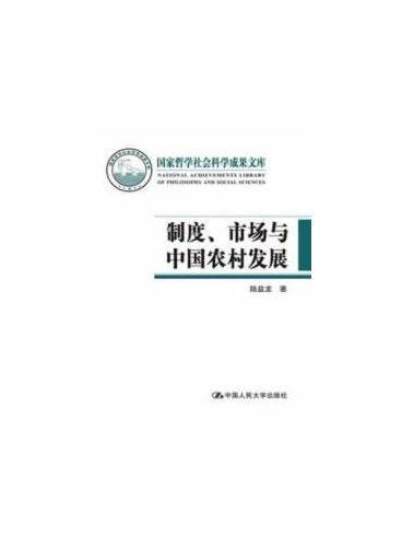 制度、市场与中国农村发展(国家哲学社会科学成果文库)