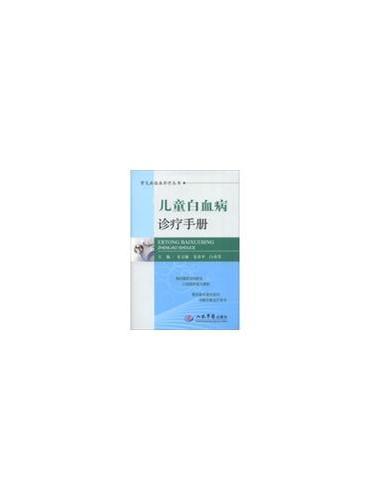 儿童白血病诊疗手册.常见病临床诊疗丛书