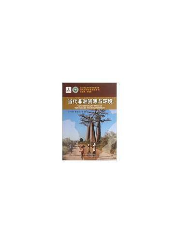 当代非洲发展研究系列·当代非洲资源与环境