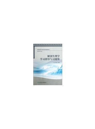 解剖生理学学习指导与习题集(本科中医药类/中药学配教)