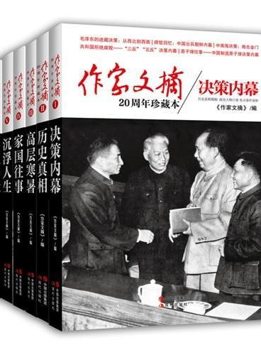 《作家文摘》20周年珍藏本套装(共6册)(畅销中国20年、读者突破100万,精选《作家文摘》最有影响力的文字!随书独家赠送超珍贵《作家文摘》1993年创刊号影印本。)