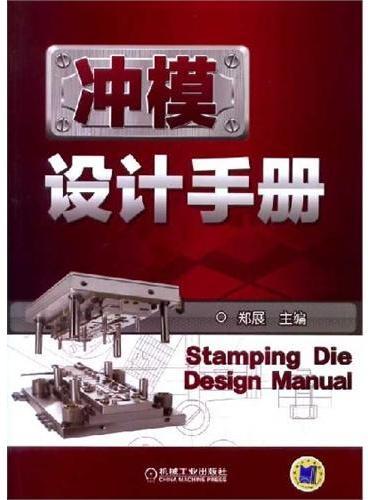 冲模设计手册
