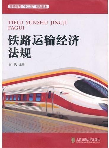 铁路运输经济法规