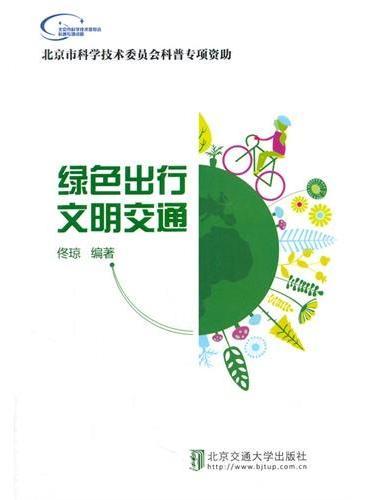绿色出行 文明交通
