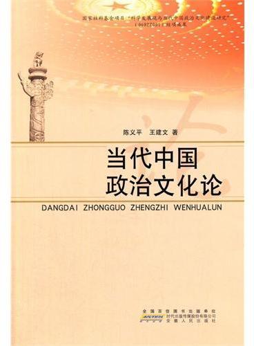 当代中国政治文化论