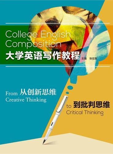大学英语写作教程-从创新思维到批判思维