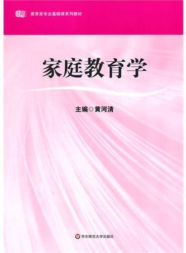 家庭教育学(教育类专业基础课系列教材)