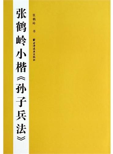 张鹤岭小楷《孙子兵法》