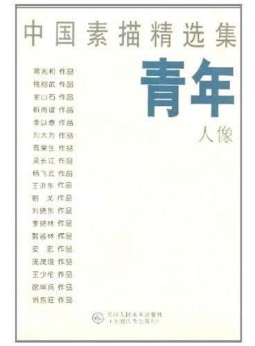 中国素描精选集.青年