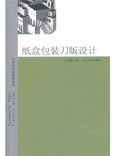 商业纸制品设计丛书--纸盒包装刀版设计