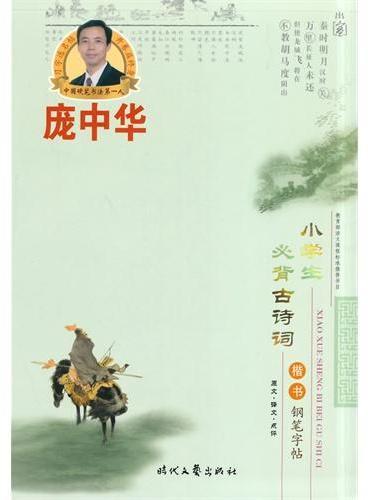 庞中华字帖-小学生必背古诗词/楷书