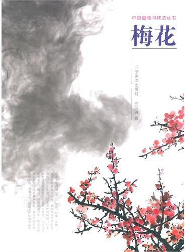中国画临习技法丛书--梅花