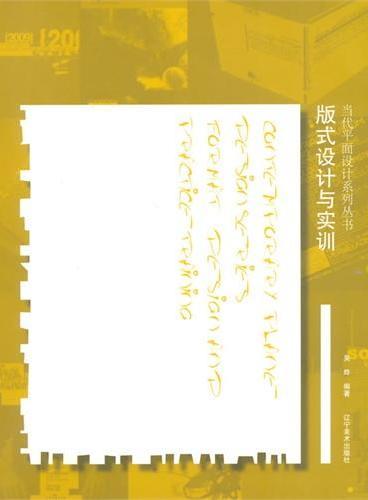 当代平面设计系列丛书--版式设计与实训