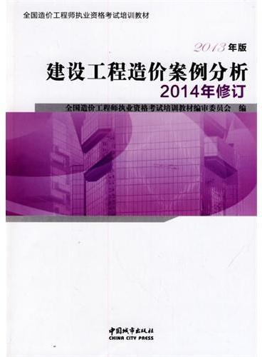 建设工程造价案例分析2014修订版