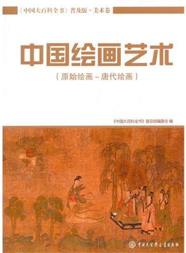中国大百科全书(普及版):美术卷--中国绘画艺术(原始绘画~唐代绘画)
